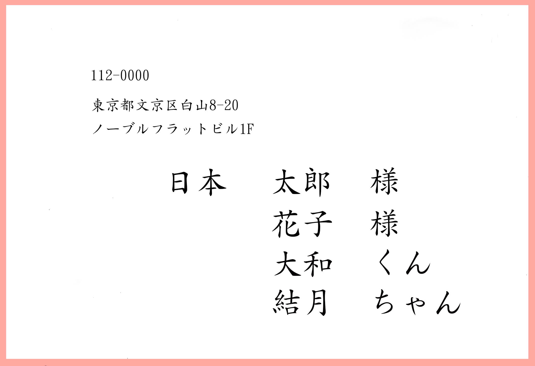 結婚式・招待状・宛名印刷無料印字サンプル紹介6