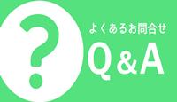 よくあるお問合せ Q&A