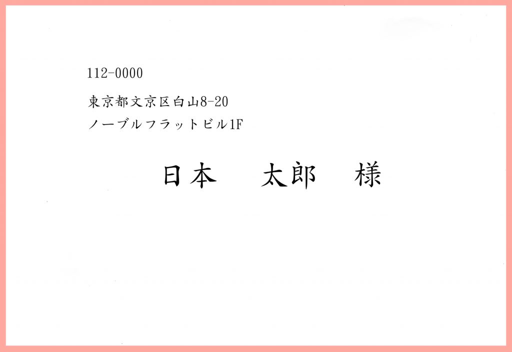 結婚式・招待状・宛名印刷無料印字サンプル紹介2