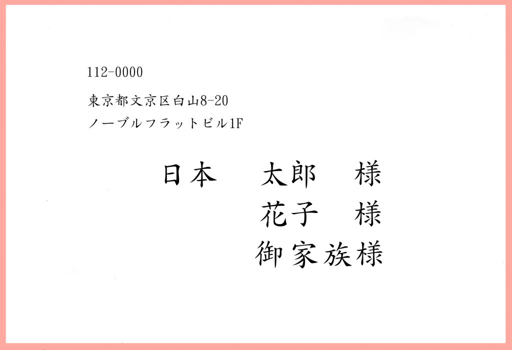 結婚式・招待状・宛名印刷無料印字サンプル紹介4