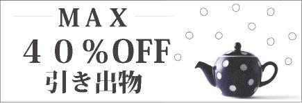 MAX40%OFF引き出物